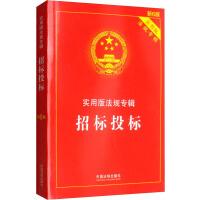 招标投标 新6版 中国法制出版社