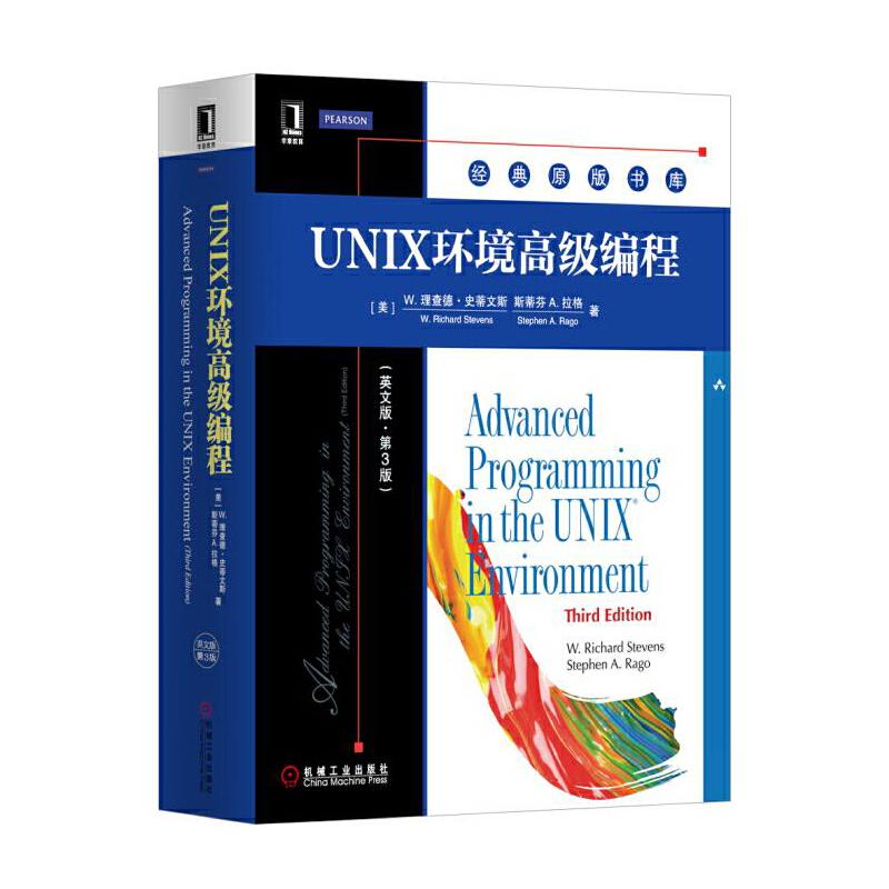 UNIX环境高级编程(英文版 第3版) 弥足珍贵的UNIX编程圣经之一,深入讲解驱动UNIX和Linux内核的编程接口,帮助程序员写出高效和可靠的代码