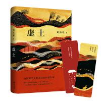 虚土(第十届茅盾文学奖入围作家刘亮程作品;以巫术般有能量的文字,讲述在幻境与现实的连接处,一个5岁孩子,看别人过掉自己