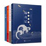 精彩文学系列(套装共4册)