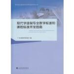 现代学徒制专业教学标准和课程标准开发指南