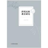 跨境民族教育研究