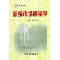【9成新正版二手书旧书】新编市场营销学 陈高桐