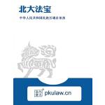 中华人民共和国民族区域自治法