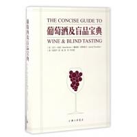 葡萄酒及盲品��典