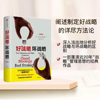 好战略,坏战略(畅销版)(pdf+txt+epub+azw3+mobi电子书在线阅读下载)