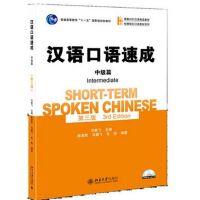 汉语口语速成・中级篇(第三版)