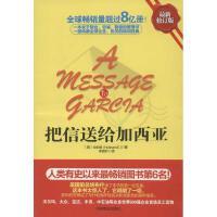 把信送给加西亚 (美)哈伯德 中国商业出版社