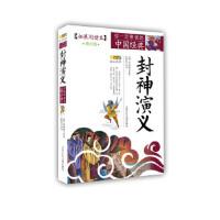 成长文库.你要读的中国经典:拓展阅读本.青少版:封神演义 9787530122839