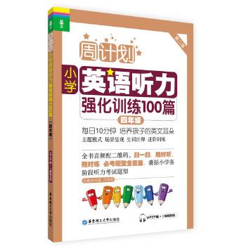 英语听力(四年级)(pdf+txt+epub+azw3+mobi电子书在线阅读下载)