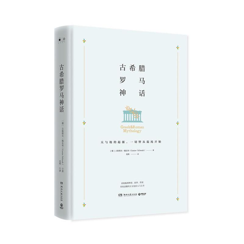 古希腊罗马神话 系统梳理神谱、故事、传说 带你读懂西方文化的入门之书