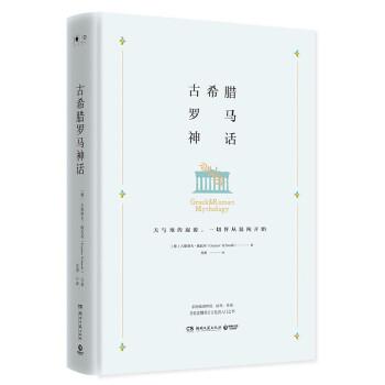古希腊罗马神话(pdf+txt+epub+azw3+mobi电子书在线阅读下载)