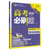 理想��67高考2020新版高考必刷�} 分�}型��化 理�C�x�耦} 高考二��土�用��