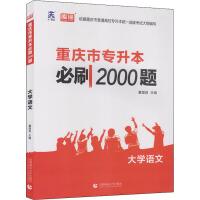 大学语文/重庆市专升本必刷2000题 首都师范大学出版社