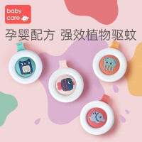 babycare宝宝防蚊扣婴儿防蚊手环儿童户外赶蚊用品成人孕妇随身贴