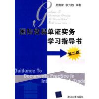 国际贸易单证实务学习指导书
