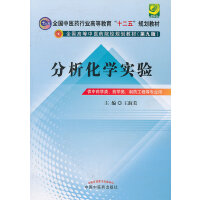 """分析化学实验--全国中医药行业高等教育""""十二五""""规划教材"""