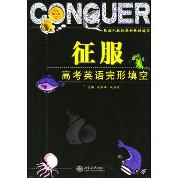 征服高考英语完形填空/北大新学案系列丛书