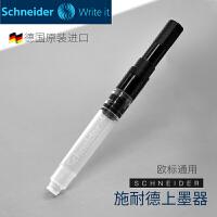 德国SCHNEIDER施耐德钢笔 吸墨管 上墨器 钢笔配件 欧标钢笔适用