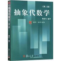 抽象代数学(第2版) 复旦大学出版社