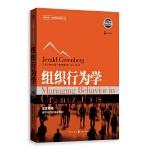 组织行为学(第6版)