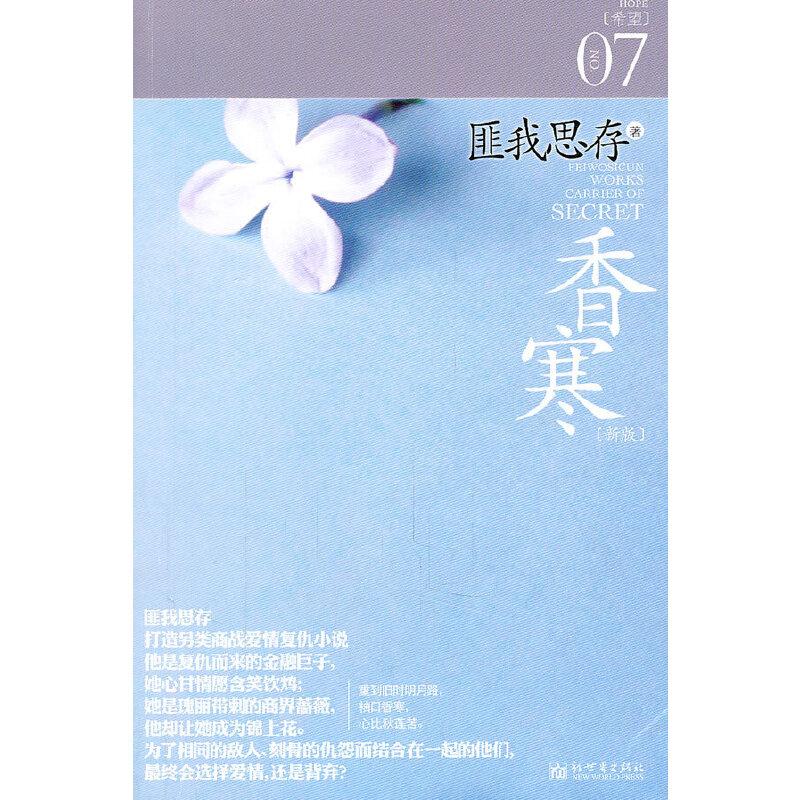 香寒(2011版)