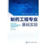 制药工程专业基础实验(林强)