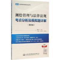 测绘管理与法律法规考点分析及模拟题详解(第4版) 胡伍生 主编