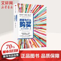 顾客为什么购买 樊登推荐 帕科・昂德希尔 李国庆作序推荐 10年的销售圣经 购物消费零售行为学 研究购买力