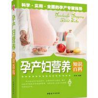 《孕产妇营养知识百科》