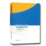 创新管理 一种战略方法 J Chrisher Westland 宋伟 译 中科大出版社