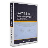 道路交通事故 侵权民事责任专题分析 马小龙 中国政法大学出版社 民法・侵权 道路交通安全法-民事责任-研究 机动车交通