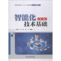 智能化技术基础(第2版) 中国水利水电出版社