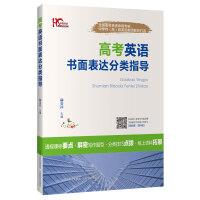 高考英语书面表达分类指导 山西教育出版社