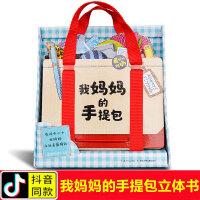 【礼盒装】我的妈妈的手提包My Mommy's Tote日本益智游戏绘本0-3-6岁宝宝迷你玩具简笔画涂色书低幼撕不烂
