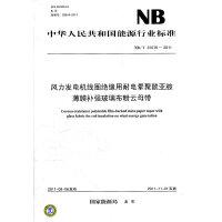 NB/T 31019-2011 风力发电机线圈绝缘用耐电晕聚酰亚胺薄膜补强玻璃布粉云母带