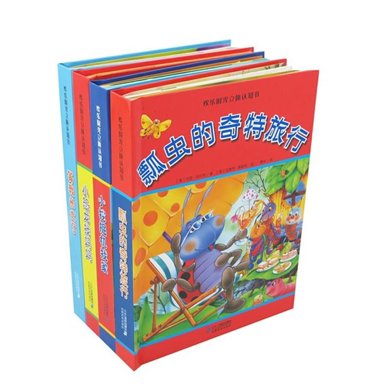 玩具乐翻天 欢乐时光立体认知书 第二辑(共4册)(澳洲国宝级认知类玩具书,已被译为多国文字,销量达200万册)