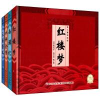 精装中国古典名著系列(全四册,为少儿读者量身定制的彩绘版四大名著,文字浅显易懂,简洁生动,浓缩了原著的精华)