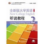 听说教程(2)(学生用书)(含光盘)-全新版大学英语(第2版)