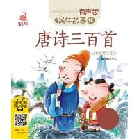 唐诗三百首(有声版,蜗牛故事绘)
