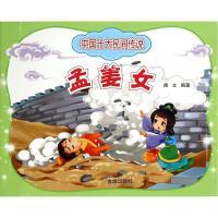孟姜女 金盾出版社