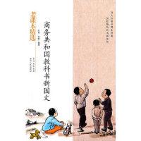 商务共和国教科书新国文-民国老课本系列 9787221095657