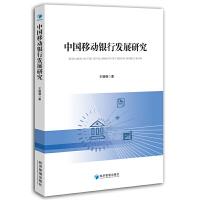 中国移动银行发展研究