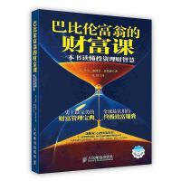 【按需印刷】-巴比伦富翁的财富课:一本书读懂投资理财智慧
