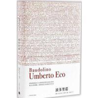 【二手旧书8成新】波多里诺 [意]翁贝托・埃科 上海译文出版社 9787532766284