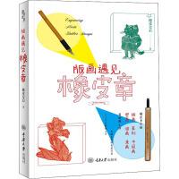 版画遇见橡皮章 重庆大学出版社