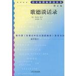 歌德谈话录(增订版)语文新课标必读丛书/高中部分