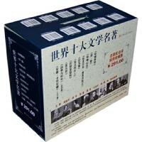 世界十大文学名著 收藏版