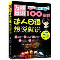万能日语100主题・达人日语想说就说