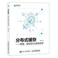 分布式缓存 原理、架构及Go语言实现
